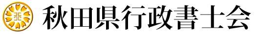 秋田県行政書士会